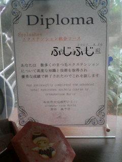 ディプロマ(資格)